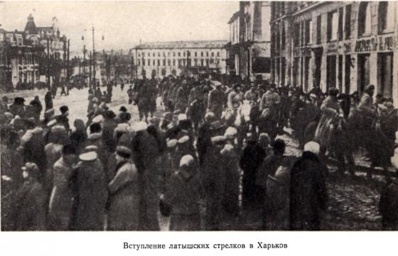 Вступление латышских стрелков в Харьков, декабрь 1919г