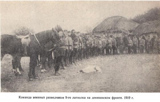 Команда военных разведчиков 9-го латполка на деникинском фронте, 1919г