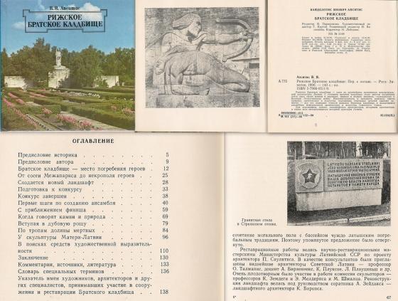 """В. Я. Апситис """"Рижское Братское кладбище"""""""
