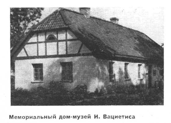 Дом-музей И.Вациетиса из статьи Моя жизнь и мои воспоминания