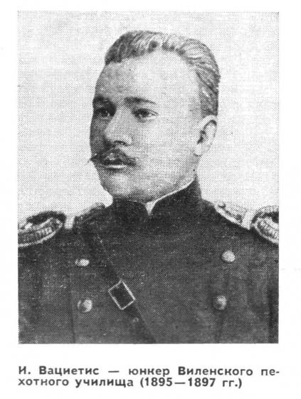 И.Вациетис - юнкер Виленского пехотного училища (1895-1897) из статьи Моя жизнь и мои воспоминания