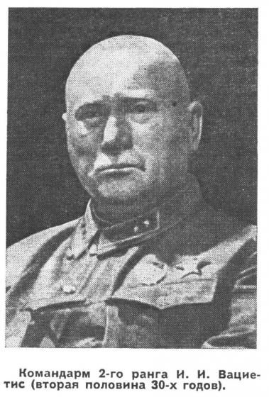 Командарм 2-го ранга И.Вациетис (вторая половина 30-х годов) из статьи Моя жизнь и мои воспоминания