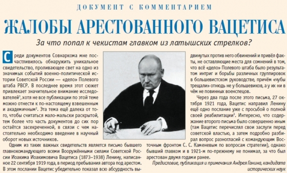 """Жалобы арестованного Вациетиса."""
