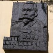 Мемориальная доска Я.Фабрициусу в Пскове.