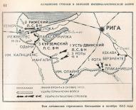 Бои латышских стрелковых батальонов в октябре 1915 года.