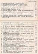 Список схем