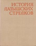 """Книга: """"История латышских стрелков 1915-1920"""""""