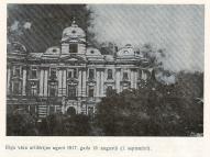 Рига под обстрелом немецкой артиллерии, август 1917 года.