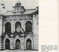 Советский Латвийский театр трудящихся 1919 год