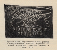 Знамя Петроградского Совета, вручённое Латышской дивизии за взятие Харькова, 1919г