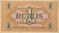 Деньги Советской Латвии, 1 рубль, 1919