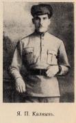 Я. П. Калнинь, 4-й лат. стрел. полк