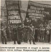 Демонстрация населения и солдат в Даугавпилсе после победы Февральской революции, 1917