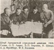 Штаб латышской стрелковой дивизии 1919, Лацис, Берзинь, Шмиде, Фрейберг, Калнинь.