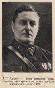 Я.С.Адамсон в 1919 замком 3-полка на Латгальском фронте