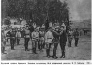 Вручение ордена Красного Знамени начальнику 26-й стрелковой дивизии Я.П.Гайлиту, 1920