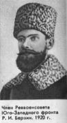 Р.И.Берзин, 1920