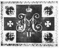 5. Zemgales latviešu strēlnieku bataljona karoga reverss.