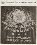 Знамя рижского совета рабочих депутатов 1919
