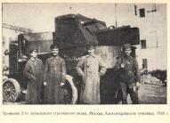 Броневик 2 латышского стрелкового полка, Москва, 1918