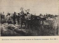 Артиллерия латышской стрелковой дивизии на Каховском плацдарме, лето 1920