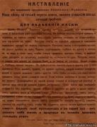 Инструкция по пользованию противогазом ZELINSKY - KUMMANT 1916-1917