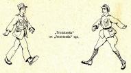 Imantas pulka un Troickas bataljona karavīri pašu zīmētā karikatūrā. 1920.