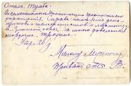 Naves sala, 20 сентября (1916) Обратная сторона фото.
