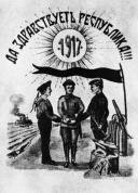Februāŗa revolūcijas dienās izdota pastkartīte