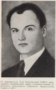 Ю. Данишевский