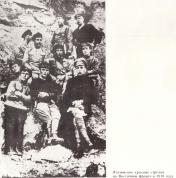 4-й полк на Восточном фронте 1918г.