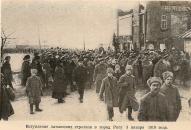 Вступление латышских стрелков в Ригу 3 января 1919 года