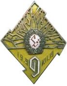 9.Rēzeknes kājnieku pulka krūšu nozīme.1919
