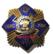 Первая Независимая рота 1919