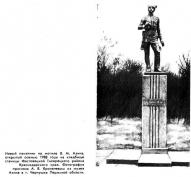 Памятник Азину.