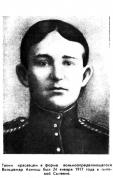 AZIN 1917