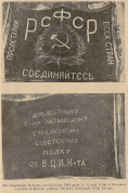 5. Zemgales pulks, 1918g