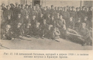 1-й латышский батальон, 1918