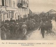 Вступление в Ригу, январь 1919