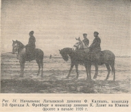 Калнинь, Фрейберг, Дозит, 1920г
