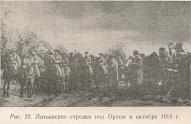 4-й латышский стрелковый полк под Орлом, октябрь 1919г.