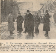 Правительство Советской Латвии, январь 1919