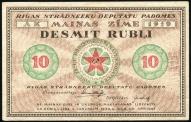 Рижский совет рабочих депутатов, 10 рублей 1919 года