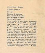 Kazakov_Flangi_1977скан0093