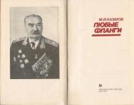 Kazakov_Flangi_1977скан0004