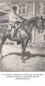 К.А.Стуцка, командир 3-й латбригады, впоследствии начальник Латышской стрелковой дивизии. Деникинский фронт.
