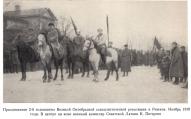Празднование 2-й годовщины Октябрьско революции в Резекне, ноябрь 1919г