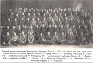 Высший командный состав Белорусского Военного округа, 1927