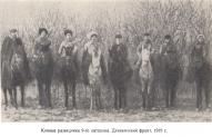Конные разведчики 9-го латполка. Деникинский фронт, 1919г.