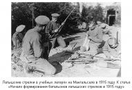 Латышские стрелки в учебных лагерях на Мангальсале в 1915г. из журнала BALTFORT №1(2) 2008-04-01